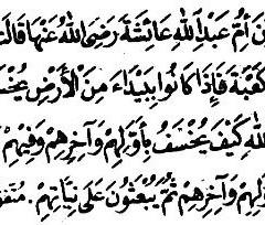 RIADHUS SOLIHIN (1) : Niat Ikhlas – Hadith 2: Tentera Menyerang Kaabah