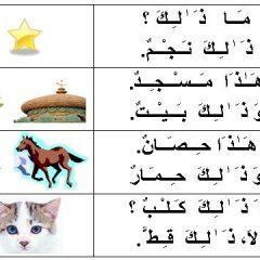 اللغة العربية/LUGHAH/BAHASA: Pelajaran 2 : ذ َ ٰ لـِـكَ : itu, وَ : dan