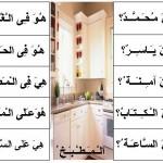 اللغة العربية/LUGHAH/BAHASA: Pelajaran 4.1: Jawapan latihan 1 (فـِــى = di, di dalam, عـَــلـَــى = di atas.  'هـُــوَ ' dan ' هـِــيَ')