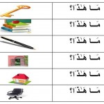 اللغة العربية/LUGHAH/BAHASA: Pelajaran 1.3 : Latihan 1 – مَا هَـٰـذ َا : Apakah / Apa ini?