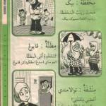 Belajar Bahasa Arab: (Beg: مـِحـْـفـَـظـَة)  (Payung: مـِـظـَـلــَّـة)  (Tuala Mandi: مـِـنـْـشـَـفـَـة)