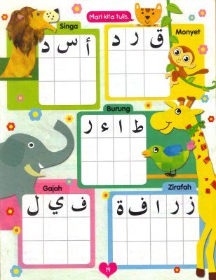 Haiwan dalam Bahasa Arab