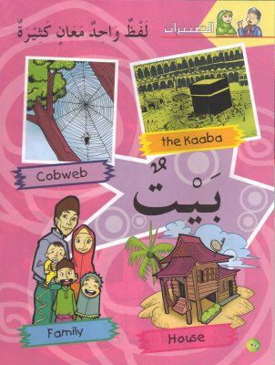 rumah, sarang dan kaabah  dalam Bahasa Arab