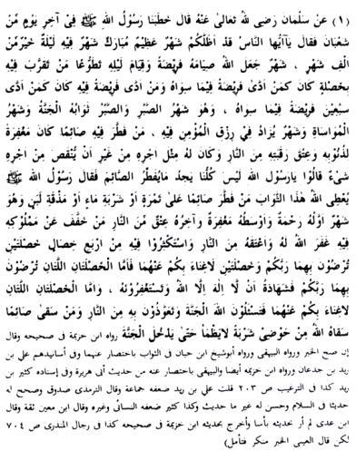 Pesanan Rasulullah SAW Menjelang Hari Terakhir Sya'ban