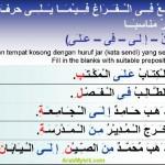 اللغة العربية/LUGHAH/BAHASA: Pelajaran 4.2: Jawapan Latihan 4 (مِـنْ – إ ِلـَى – فِى – عـَلـَى)