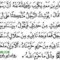 علامات الساعة Hadith Akhir Zaman: 6. Golongan Anti Hadith