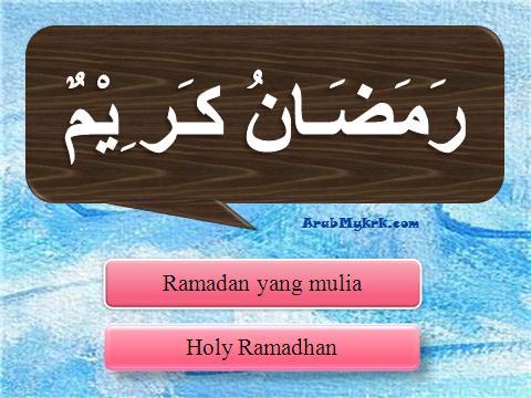 Ucaplah: Ramadan Kareem