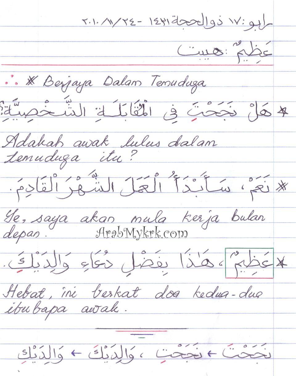 karangan solat dalam bahasa arab Contoh teks pidato bahasa arab (kls i) posted by fairouzabady on april 30, 2012 in bahasa arab, pidato bhs arab.