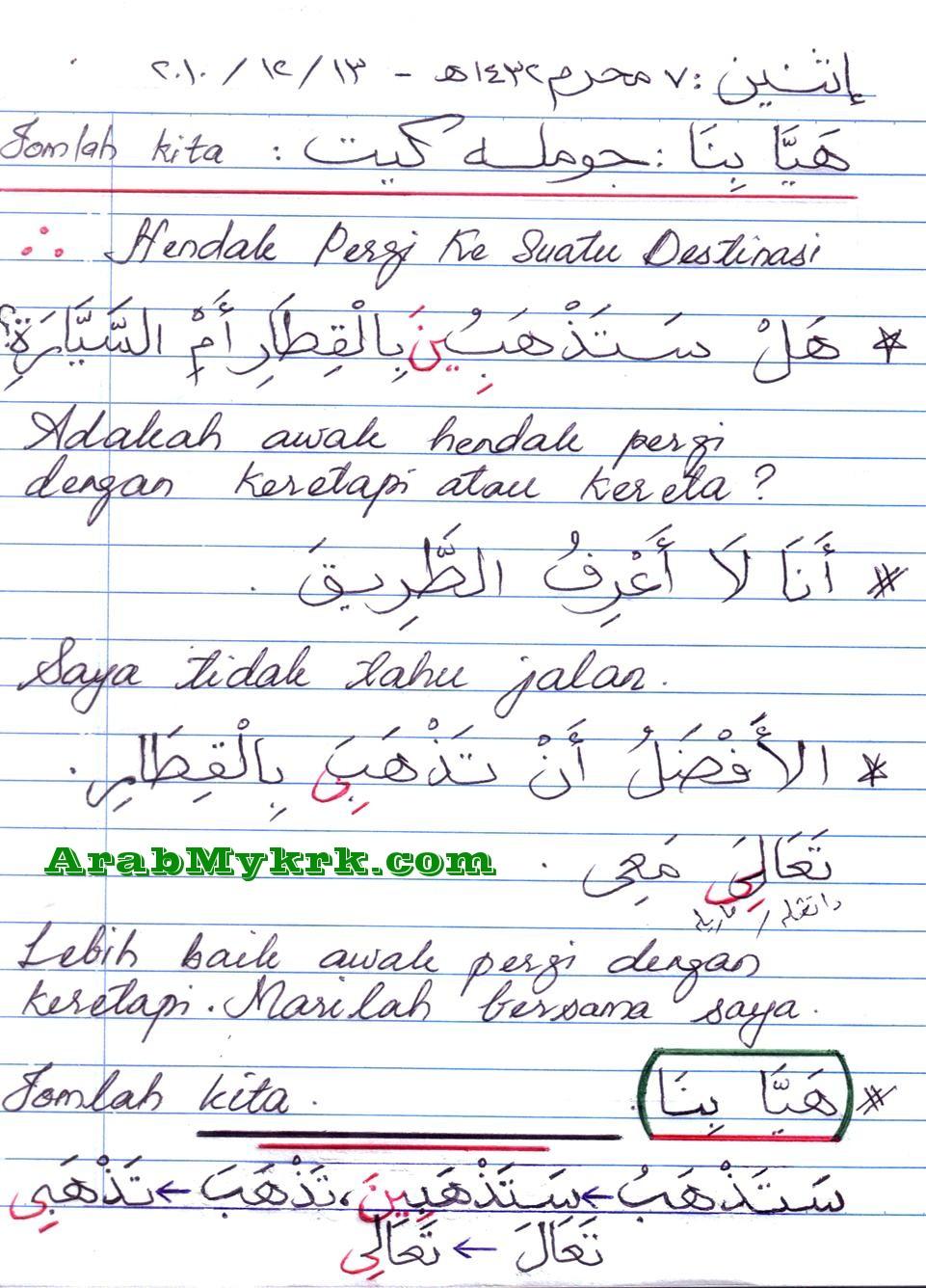 contoh karangan bahasa arab Contoh karangan bahasa arab pt3 pentaksiran tingkatan 3, tingkatan 2,  tingkatan 1 boleh anda semak seperti yang dikongsikan di sini ramai dah  berjaya.