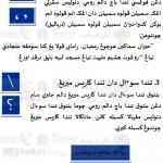Nota Belajar Klinik Jawi 11b