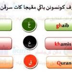 Mengeja kata serapan Bahasa Arab
