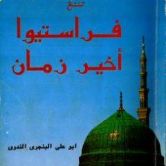 علامات الساعة Hadith Akhir Zaman: 5. Umat Islam Mengikuti Jejak Langkah Yahudi Dan Nasrani
