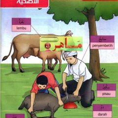 GALERI: الأضحية : Al-Udhiyyah : Sembelihan Hari Raya Haji