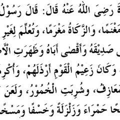MUNTAKHAB AHADITH: BAH. 1 – KALIMAH TOYYIBAH / KEJAYAAN ADA DALAM KETAATAN – Hadith 195