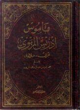 اللغة العربية/LUGHAH/BAHASA: Pelajaran 5: Mudhof dan Mudhofun Ilaih: Kamus
