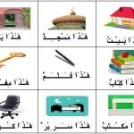 اللغة العربية/LUGHAH/BAHASA: Pelajaran 1.1 : هَـٰـذ َا : Ini