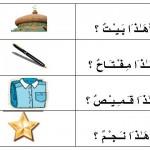 اللغة العربية/LUGHAH/BAHASA: Pelajaran 1.4 : Latihan 2 -أ َهَـٰـذ َا : Adakah ini……?