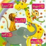 Belajar Bahasa Arab: Haiwan-haiwan : ا َلـْـحـَـيَوَانـَـات / حيوان٢