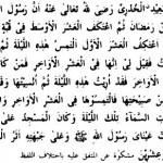 IKTIKAF: Mencari Malam Lailatul Qadr