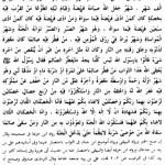 RAMADHAN: Pesanan Rasulullah SAW Pada Hari Terakhir Sya'ban