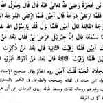 RAMADHAN: Apakah Tiga Doa Yang Nabi S.A.W Aminkan?