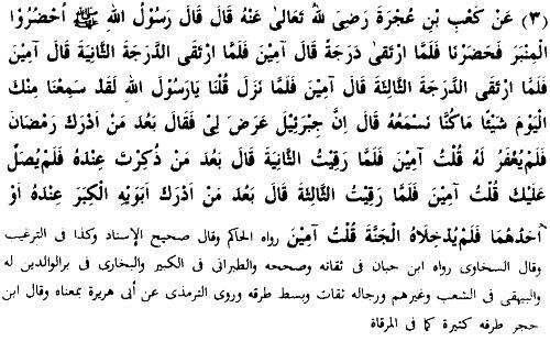 Tiga Doa Jibra'il Yang Nabi SAW. Aminkan