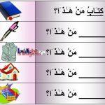 اللغة العربية/LUGHAH/BAHASA: Pelajaran 5: Mudhof dan Mudhofun Ilaih: Soalan Latihan 8 Dan 9