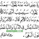 علامات الساعة Hadith Akhir Zaman: 8. Penyakit Umat-Umat Dahulu