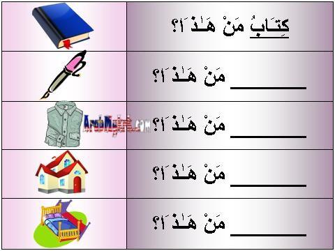 Pelajaran Bahasa Arab 5 (Mudhaf): Soalan Latihan 8
